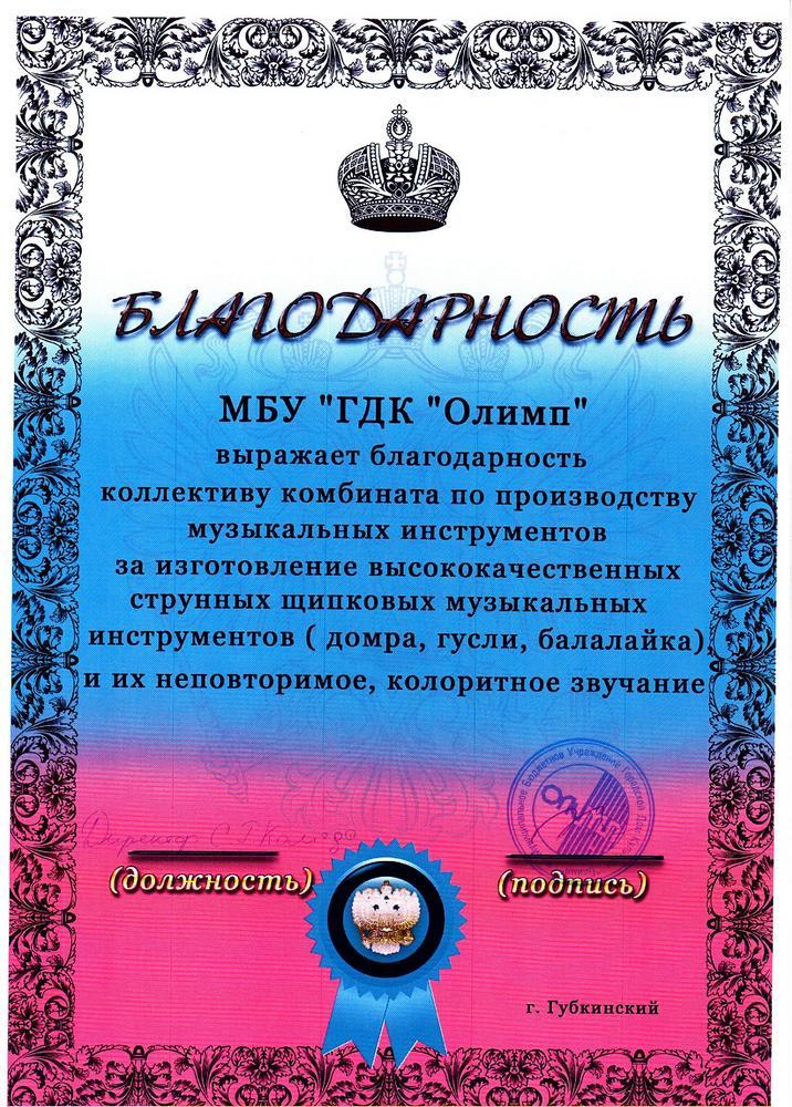 """МБУ """"ГДК """"Олимп"""""""