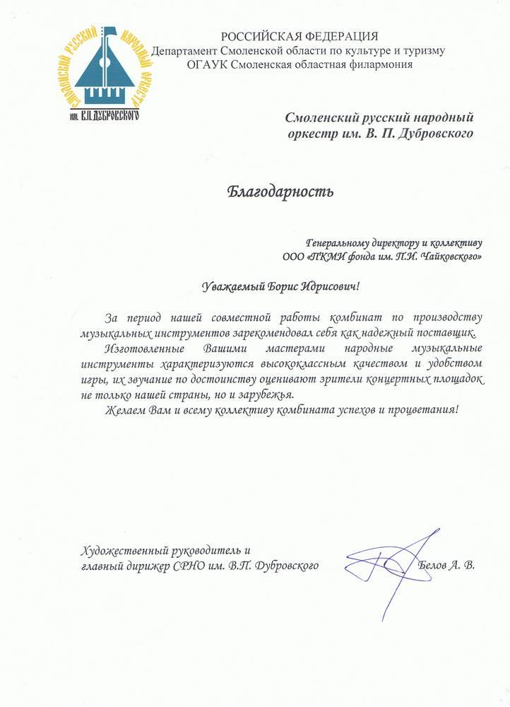 Смоленский русский народный оркестр им. В.П.Дубровского