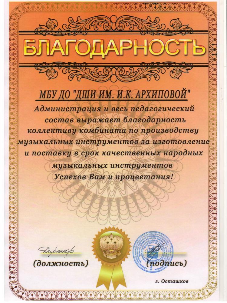 """МБУ ДО """"ДШИ им. И.К.Архиповой"""""""