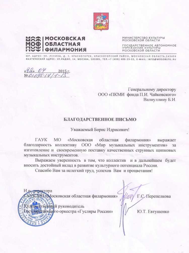 Московская областная филармония